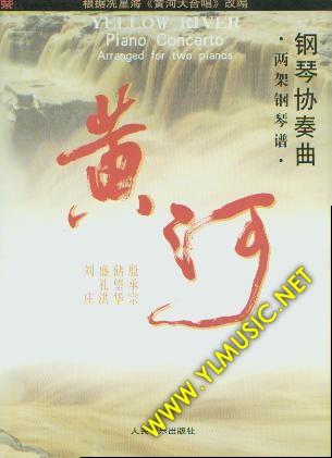 钢琴协奏曲 黄河图片