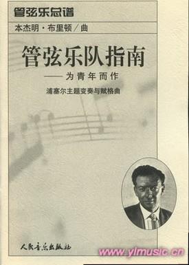 布里顿 管弦乐队指南 总谱