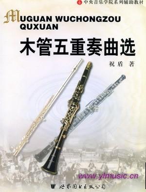 木管五重奏谱子图片大全
