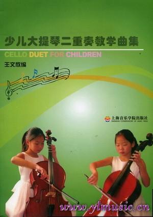 少儿大提琴二重奏教学曲集