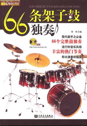 66条架子鼓独奏 附 cd 打击乐器 管乐乐谱 元