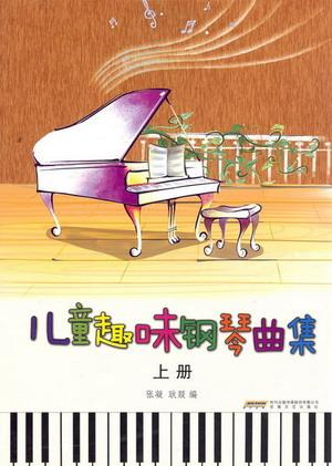 【儿童趣味钢琴曲集】